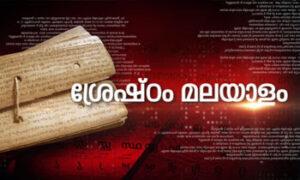 malayalam_sreshtam