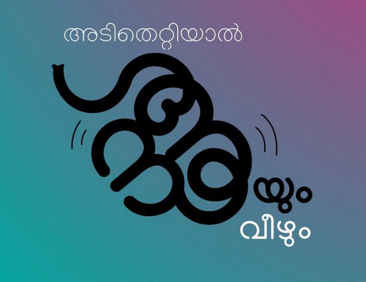 manjari-illustration2