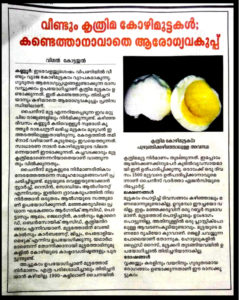 mathrubhoomi-news-on-pastic-egg