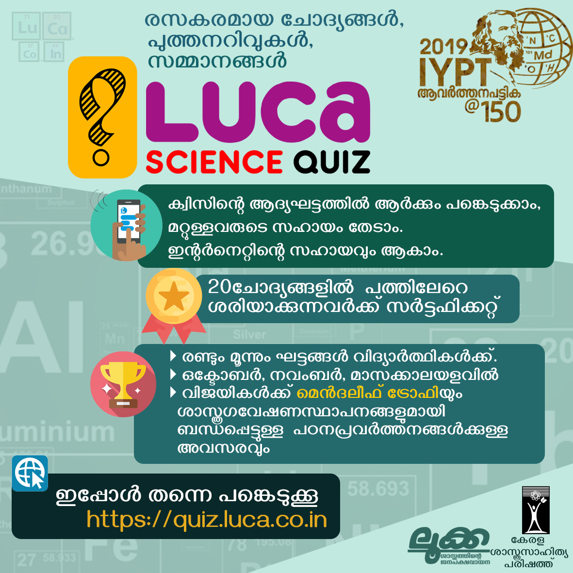 LUCA Science Quiz